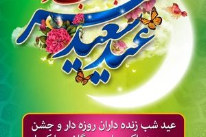 پیام تبریک مدیرعامل موسسه ملل به مناسبت عید سعید فطر