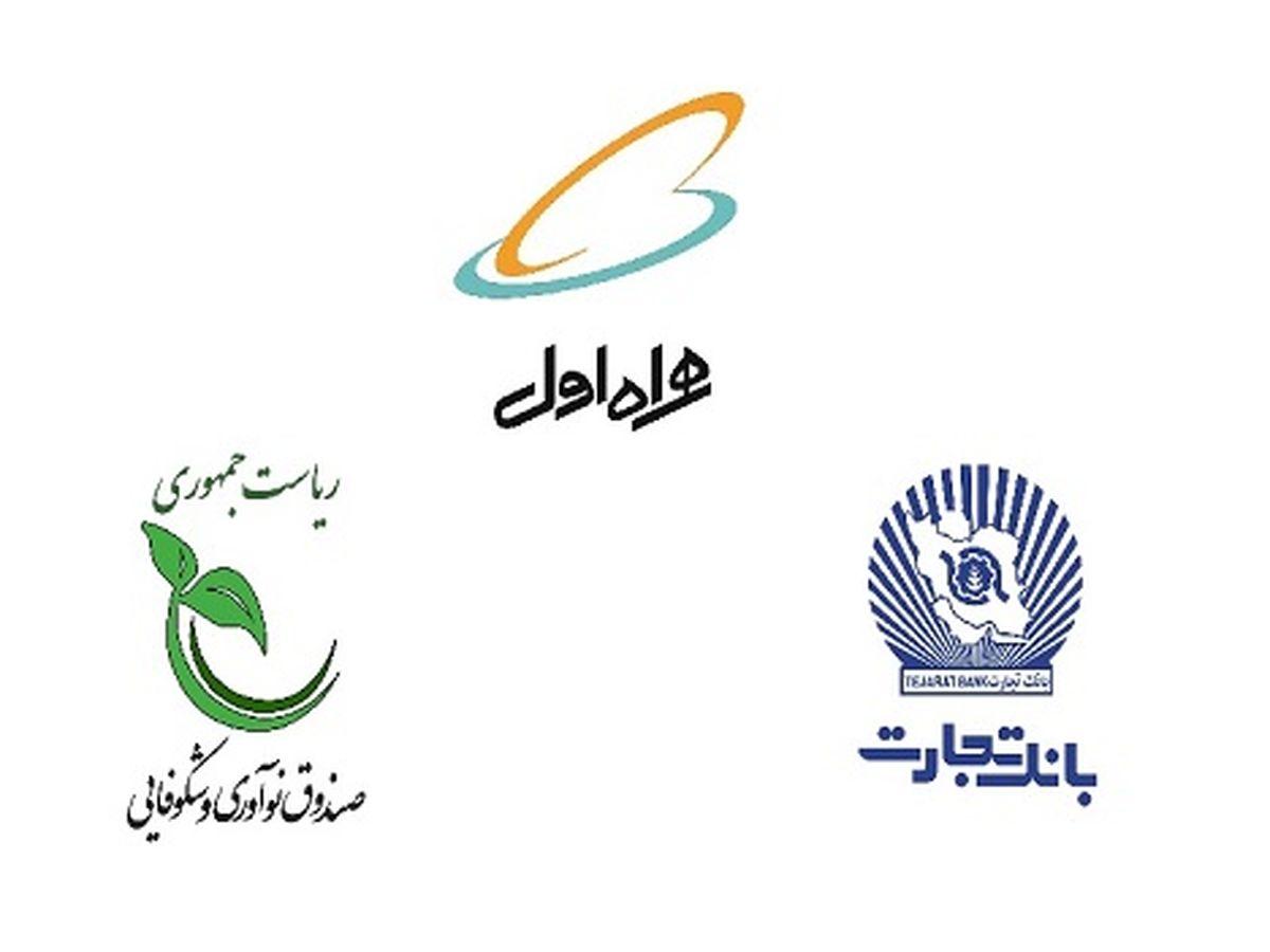 با مشارکت همراه اول، بانک تجارت و صندوق نوآوری منعقد شد