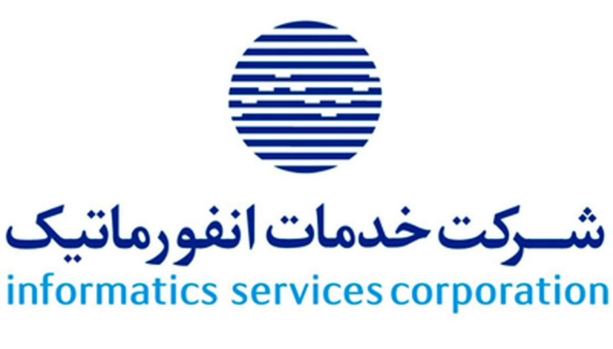 شرکت خدمات انفورماتیک در خط مقدم مواجهه موفق صنعت بانکداری و پرداخت با چالش 1400