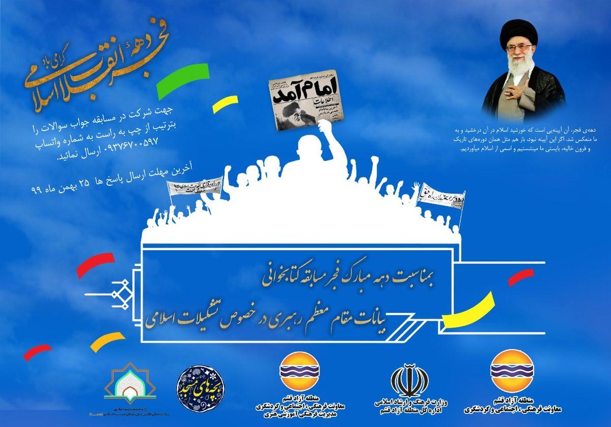 برگزاری مسابقه ویژه کتابخوانی به مناسبت دهه مبارک فجر در قشم