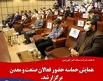همایش حماسه حضور فعالان صنعت و معدن برگزار شد
