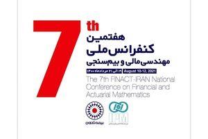 گفتگو درباره اکچوئری بیمههای اجتماعی و تجاری در کنفرانس مهندسی مالی و بیم سنجی