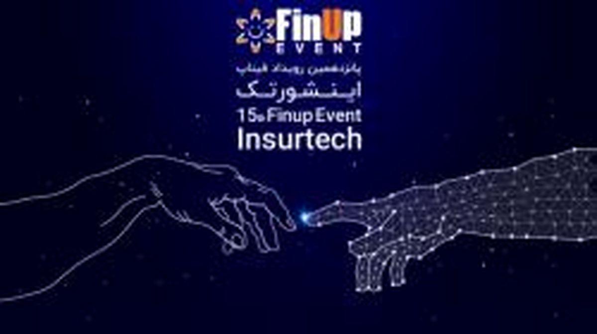 پانزدهمین رویداد فیناپ با سخنرانی مدیرعامل بیمه تعاون برگزار خواهد شد