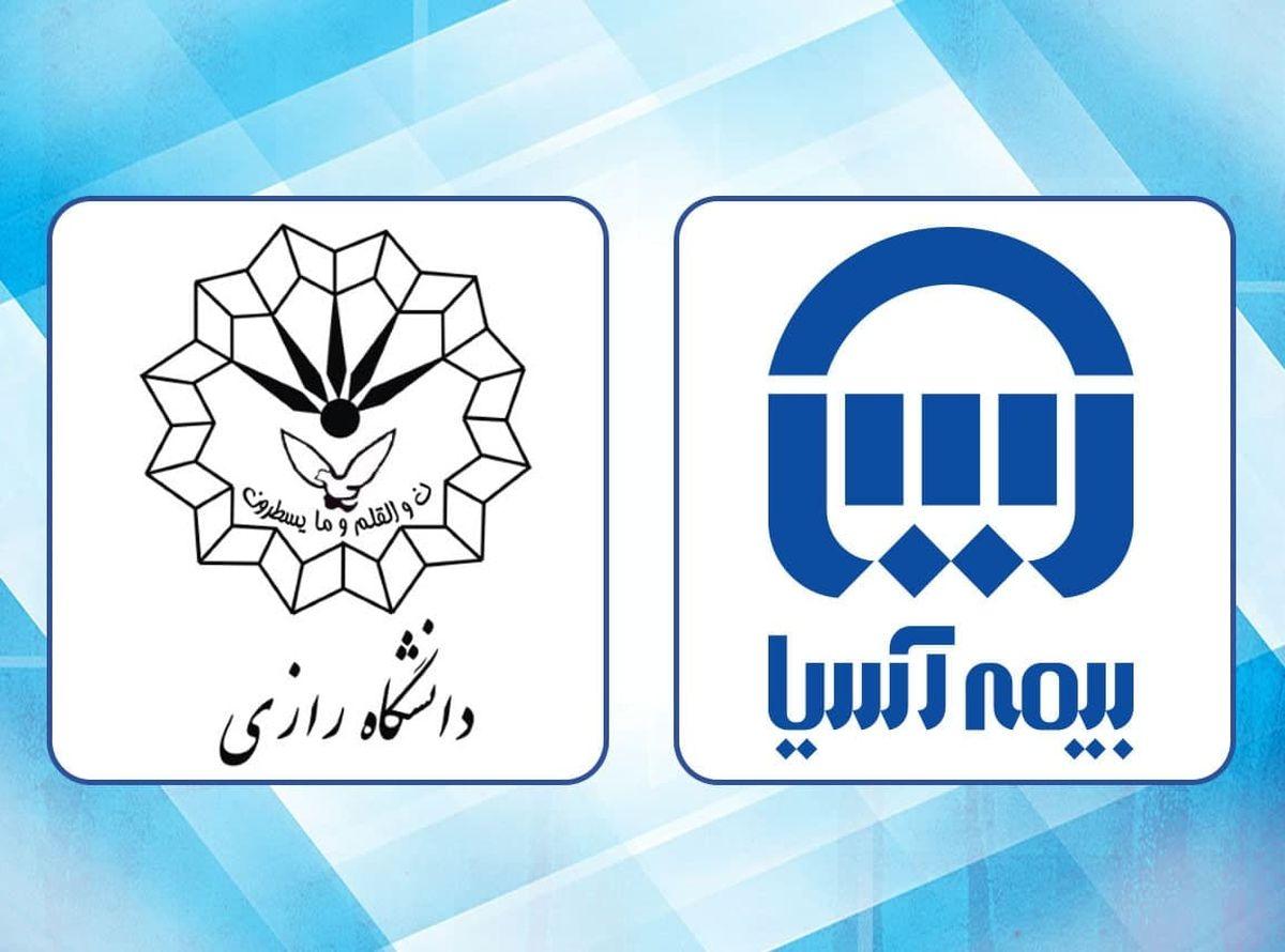 دانشگاه رازی تحت پوشش بیمه آسیا قرار گرفت