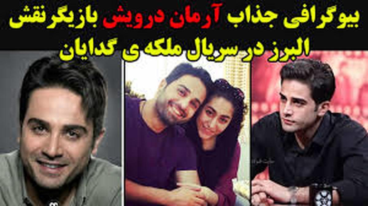 آرمان درویش بازیگر نقش البرز در سریال ملکه گدایان و همسرش + عکس