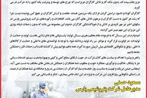 پیام تبریک مدیرعامل شرکت پتروشیمی پارس به مناسبت روز جهانی کار و کارگر