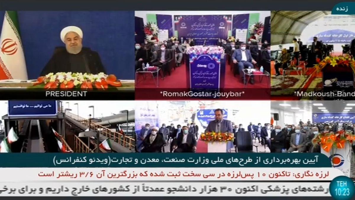 بهره برداری از 4 طرح صنعتی، معدنی و تجاری در 3 استان کشور با فرمان ویدئوکنفرانسی رئیس جمهور