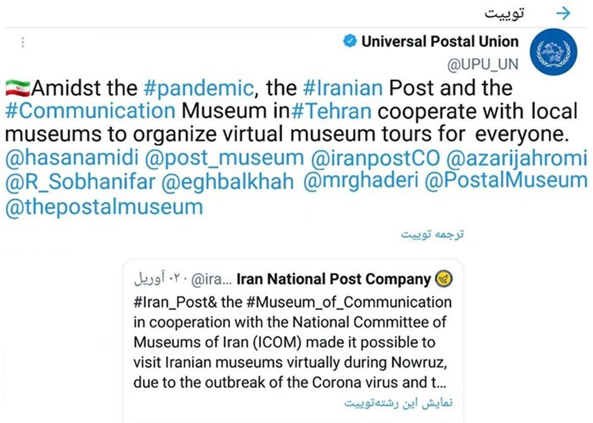 موزه گردی مجازی مورد توجه اتحادیه جهانی پست قرار گرفت