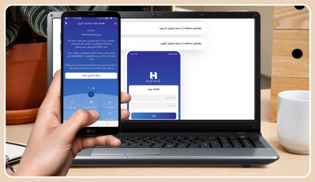 نسخه جدید همراه بانک صادرات با خدمات چکهای صیادی