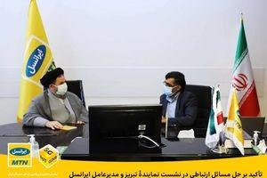 تأکید بر حل مسائل ارتباطی در نشست نمایندۀ تبریز و مدیرعامل ایرانسل