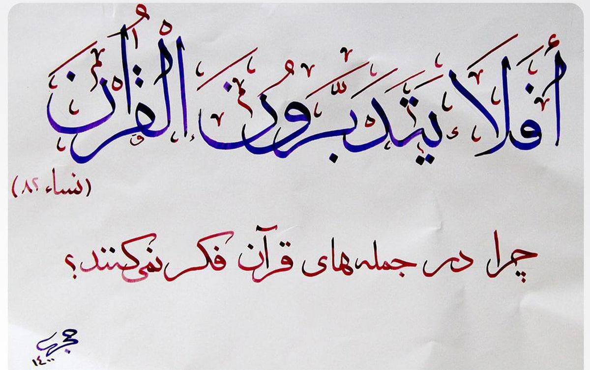 برندگان مسابقه خوشنویسی آیات قرآنی ویژه کارکنان پست بانک ایران اعلام شد