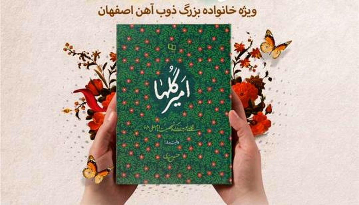 ذوب آهن اصفهان از عید بزرگ قربان تا عید فرخنده غدیر